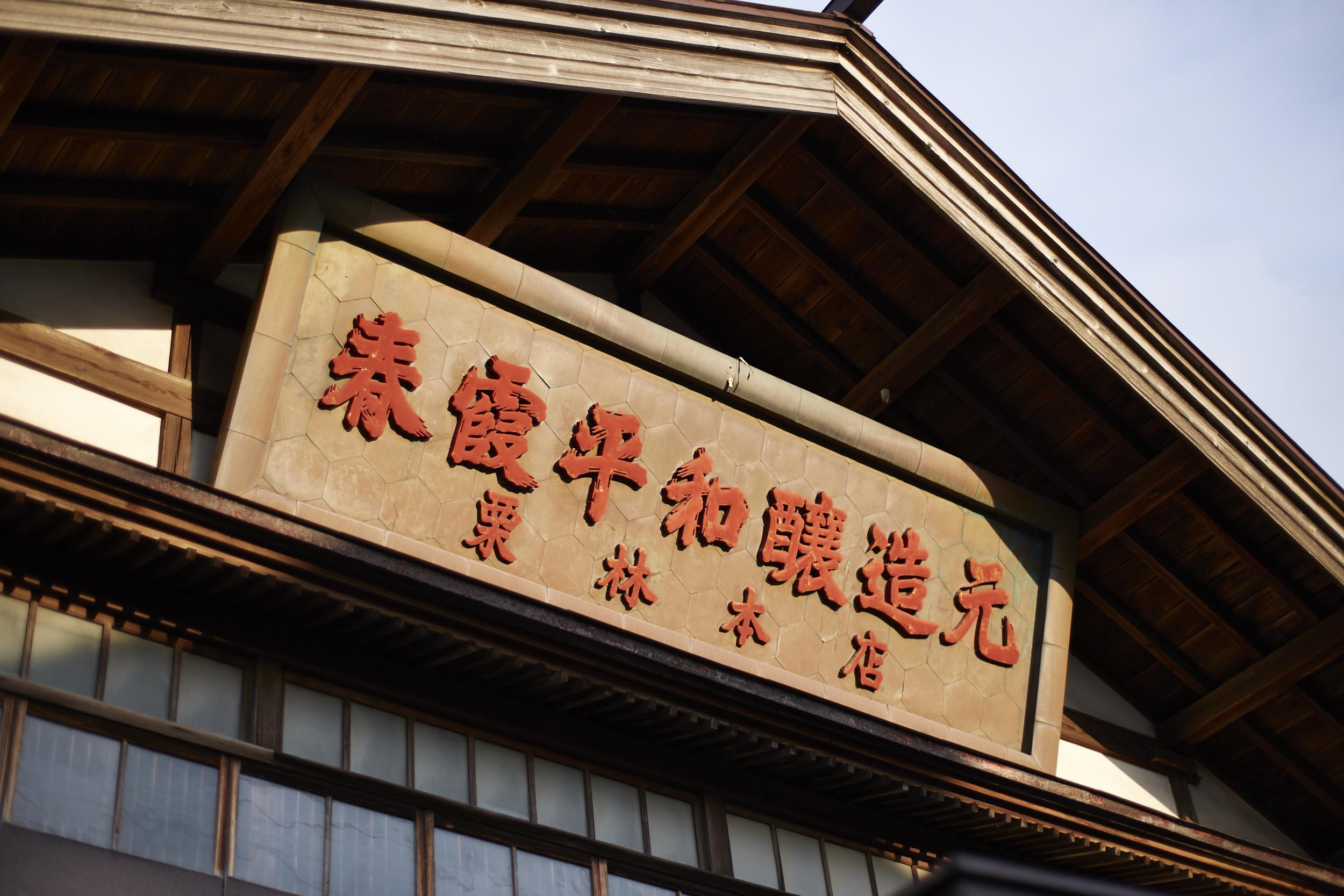 春霞 季節の純米酒セット(冬)720ml×2本