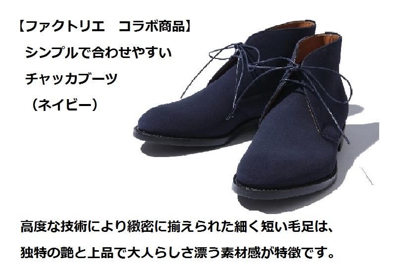 【ファクトリエ コラボ商品】シンプルで合わせやすいチャッカブーツ(ネイビー)