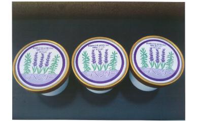 ラベンダーカップアイス(12個入り)
