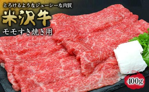 米沢牛 モモ すき焼き用 400g (有)辰巳屋牛肉店 944