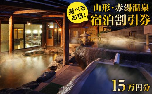 赤湯温泉宿泊割引券30枚 (150000円分) 1042