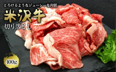 米沢牛 切り落とし 400g (有)辰巳屋牛肉店 420Ra