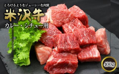 米沢牛 カレー・シチュー用 400g (有)辰巳屋牛肉店 422Ra