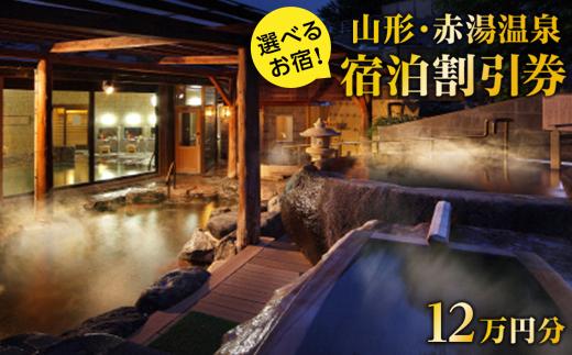赤湯温泉宿泊割引券24枚 (120000円分) 1041