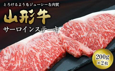 山形牛 サーロインステーキ 200g×2枚 (有)辰巳屋牛肉店 949