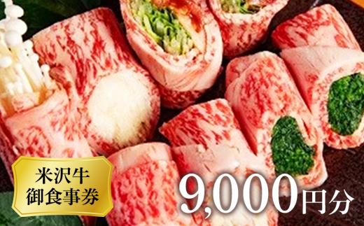 食楽亭 旭屋 山形赤湯本店 御食事券 18枚 805