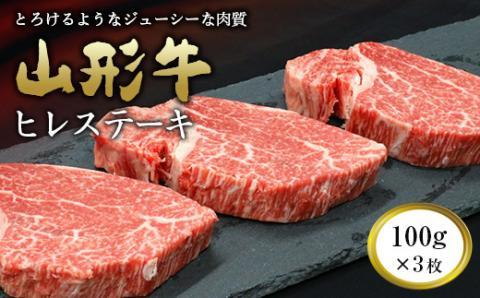 山形牛 ヒレステーキ 100g×3枚 (有)辰巳屋牛肉店 948