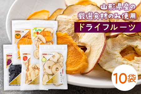 《桜井物産》ドライフルーツ[果味ごこち]詰合せ 10袋 1226