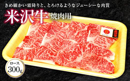 米沢牛 ロース焼き肉用 300g (株)肉の旭屋 738