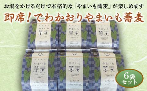 山形県南陽市 石黒製麺 即席 でわかおりやまいも蕎麦 6袋セット 932