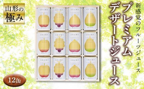山形の極み プレミアムデザートジュース 12缶 867
