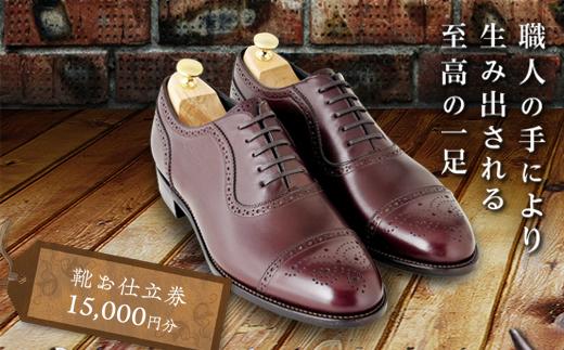 宮城興業のオーダーメイド靴 お仕立券15 1枚 791