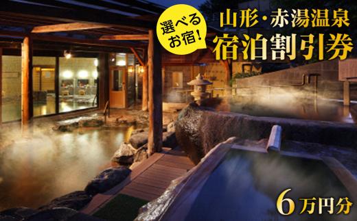 赤湯温泉宿泊割引券12枚 (60000円分) 1039