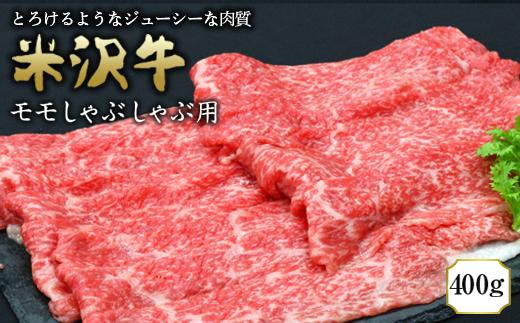 米沢牛 モモ しゃぶしゃぶ用 400g (有)辰巳屋牛肉店 945