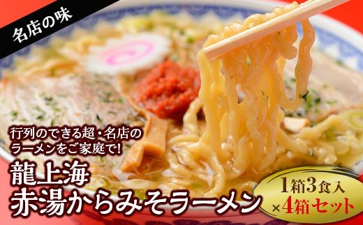 本店の味!龍上海 赤湯からみそラーメン 4箱セット 262