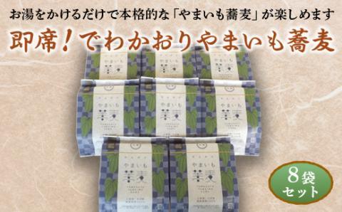 山形県南陽市 石黒製麺 即席 でわかおりやまいも蕎麦 8袋セット 933