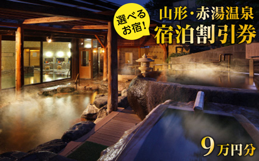赤湯温泉宿泊割引券18枚 (90000円分) 1040