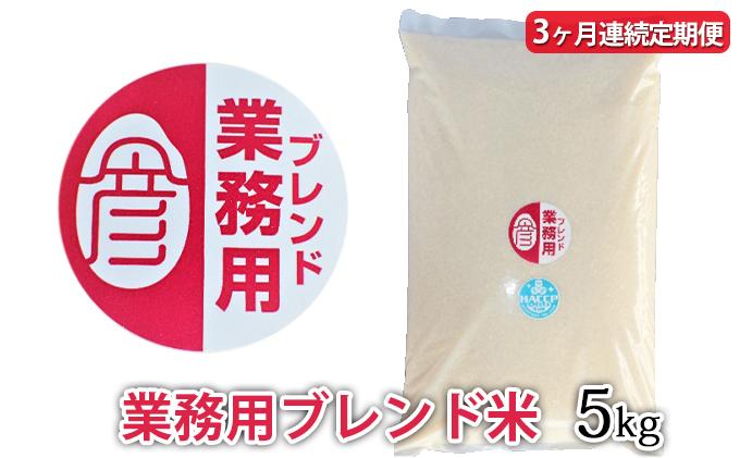【定期便】業務用ブレンド米5kg×3ヵ月