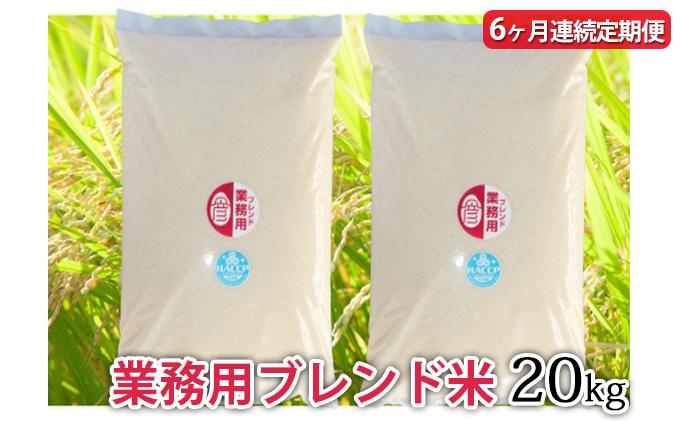 【定期便】業務用ブレンド米20kg×6ヵ月