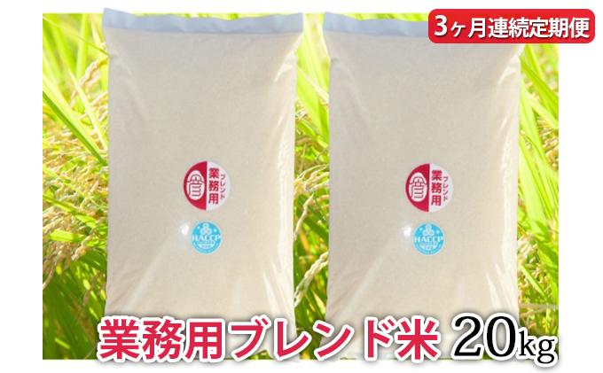 【定期便】業務用ブレンド米20kg×3ヵ月