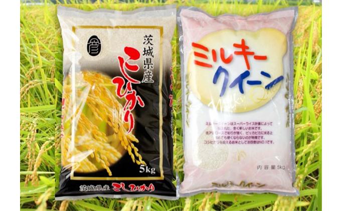 茨城米食べ比べ5kg×2 コシヒカリvsミルキークイーン