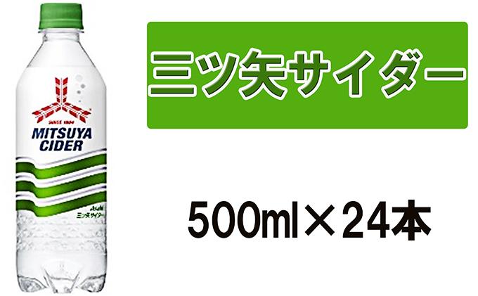 アサヒ 愛され続ける三ツ矢サイダー 500ml×24本