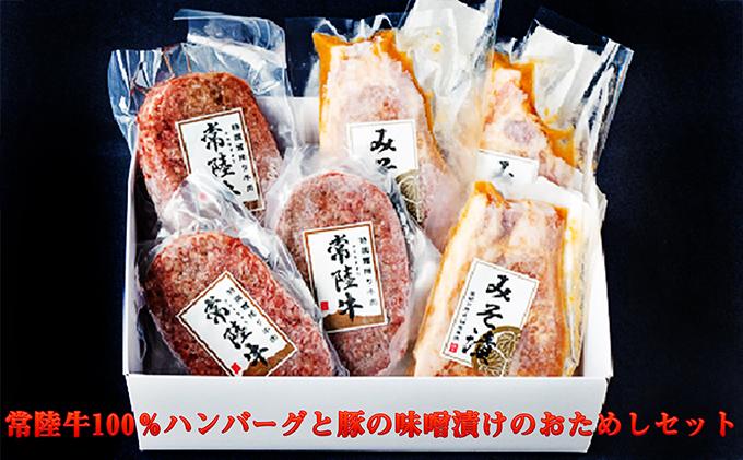 常陸牛100%ハンバーグと豚の味噌漬けのおためしセット