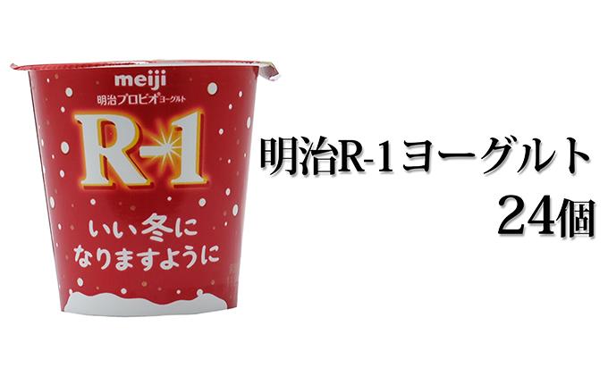 明治R-1ヨーグルト 24個