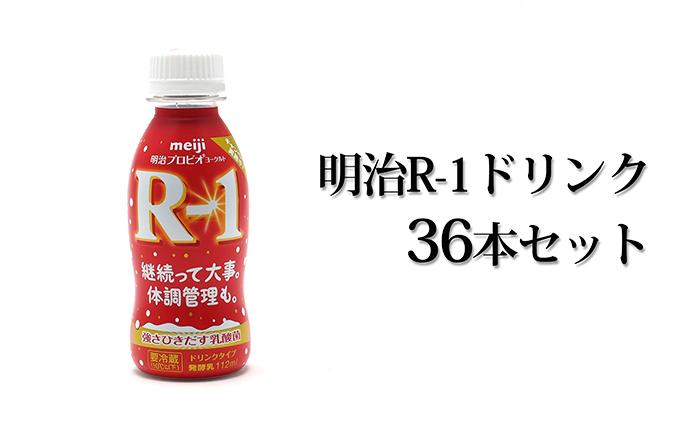明治R-1ドリンク36本セット