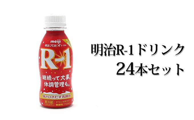 明治R-1ドリンク24本セット