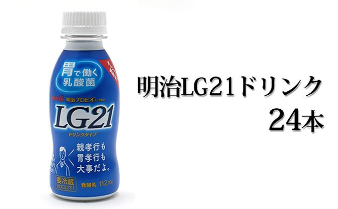 明治LG21ドリンク 24本
