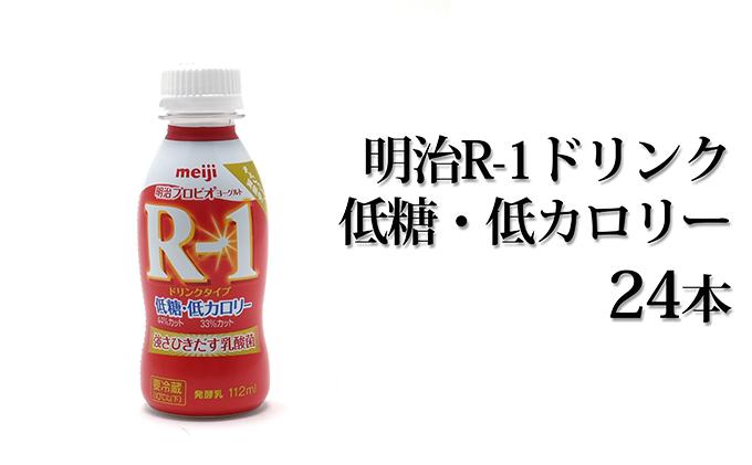 明治R-1ドリンク低糖・低カロリー 24本