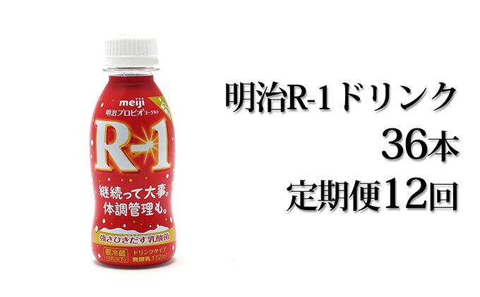 明治R-1ドリンク36本 定期便12回