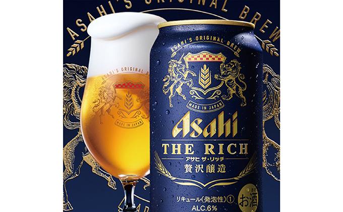 アサヒ 贅沢ビール ザ・リッチ 350ml 48本 24本×2ケース 発泡酒