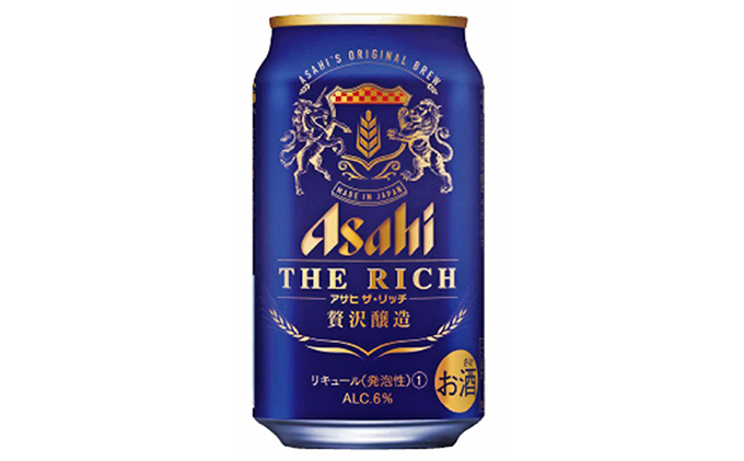 アサヒ贅沢ビール【ザ・リッチ】350ml×48本(2ケース)