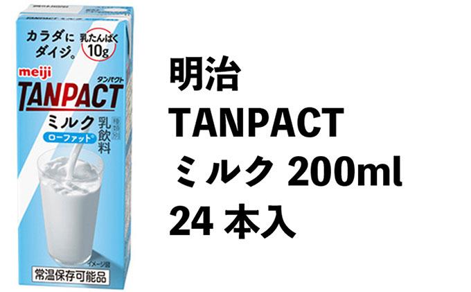 明治TANPACT ミルク