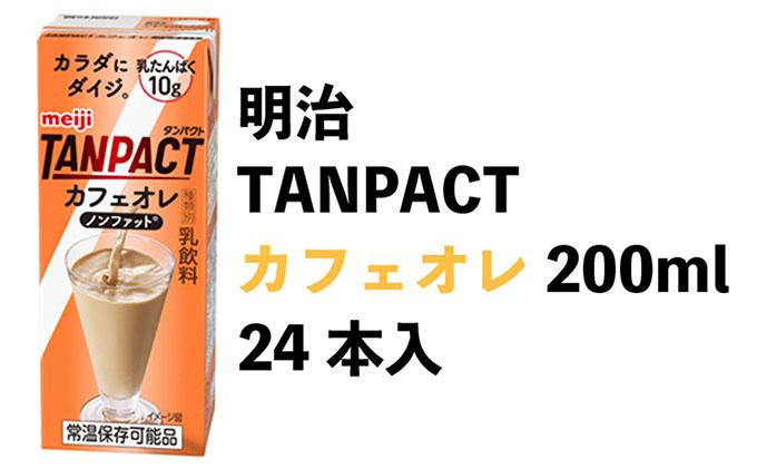 明治TANPACT カフェオレ
