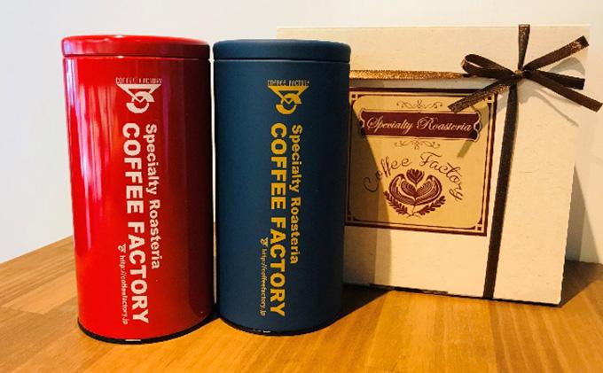 キャニスター缶入りコーヒー2種(200g×2缶)【豆】