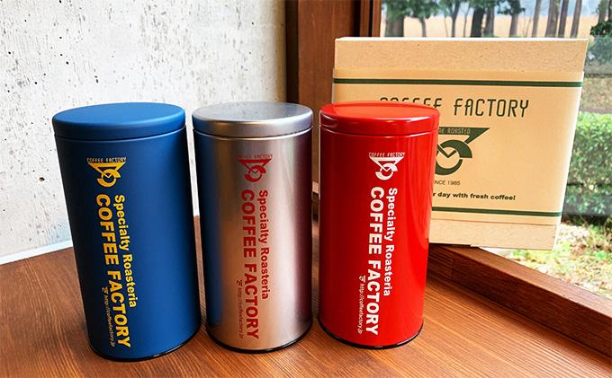 キャニスター缶入りコーヒー2種(200g×3缶)【豆】