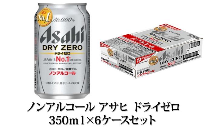 【ノンアルコール】アサヒ ドライゼロ 350ml×6ケースセット