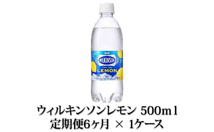 定期便ウィルキンソンレモン500ml×24本(1ケース)【6ヶ月】