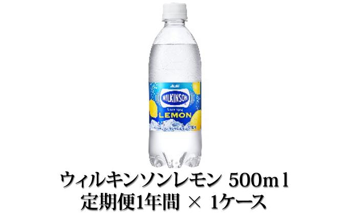 定期便ウィルキンソンレモン500ml×24本(1ケース)【1年間】