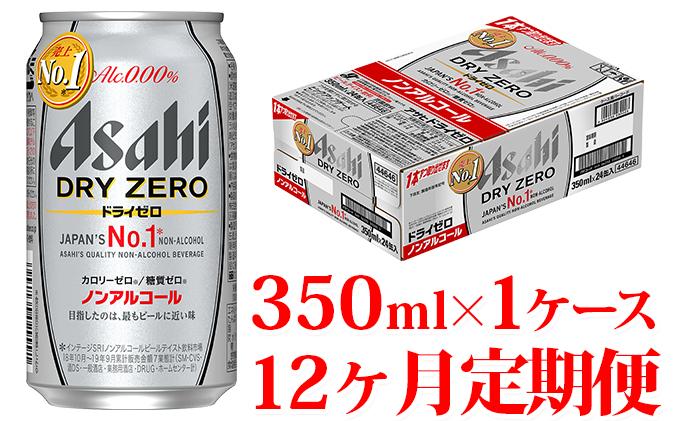 【定期便】アサヒ ドライゼロ 350ml缶 24本入り1ケース×1年定期