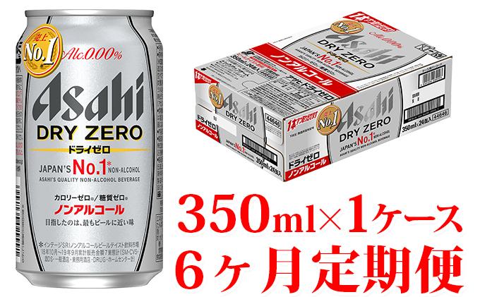 【定期便】アサヒ ドライゼロ 350ml缶 24本入り1ケース×6ヶ月定期