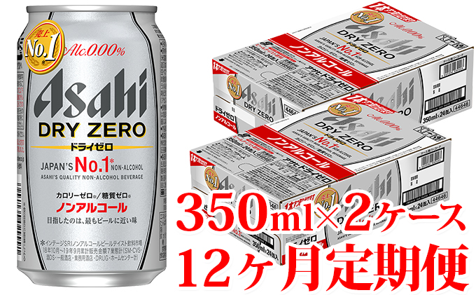 【定期便】アサヒ ドライゼロ 350ml缶 24本入り2ケース×1年定期