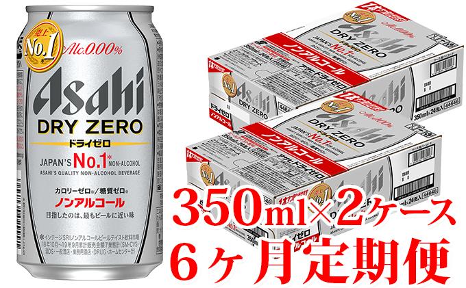【定期便】アサヒ ドライゼロ 350ml缶 24本入り2ケース×6ヶ月定期