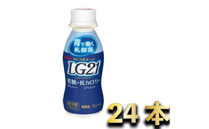 明治LG21低糖低カロリー 24本
