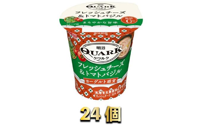 明治QUARK フレッシュチーズ&トマトバジル 24個