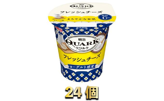 明治QUARK フレッシュチーズ 24個