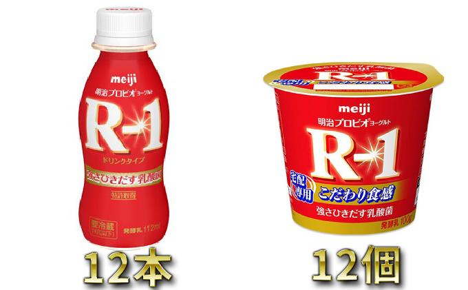 明治R1 ドリンクタイプ 12本・食べるタイプ 12個